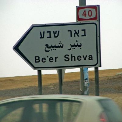 Beer Sehva Tour